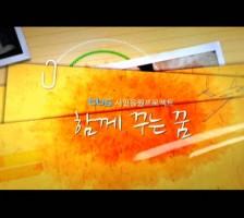 [희망다큐] 22회_세운상가
