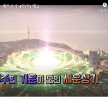 [SBS 스페셜] 세운상가 …